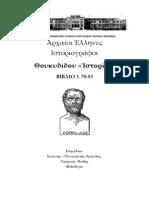 ΘΟΥΚΥΔΙΔΗΣ ΒΙΒΛΙΟ 3, 70-83 Βιβλίο Καθηγητή -  ΜΕ ΑΠΑΝΤΗΣΕΙΣ