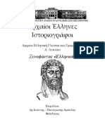 Ξενοφῶντος Ἑλληνικὰ (Κείμενο-μετάφραση-ασκήσεις- Σχόλια) Με Απαντήσεις