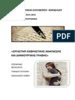 εκφραστική ανάγνωση και δημιουργική γραφή