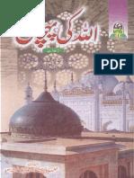 00528 Allah Ki Pehchan