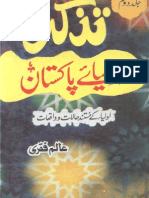 00530 Tazkirah Awliya e Pakistan 2