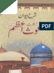 00531 Sharah Diwan Ghaws e Azam