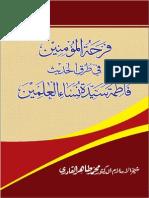 Farhat Al Mu'Min