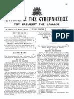 Π.Υ.Σ. 414_1948
