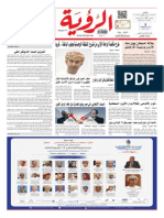 Alroya Newspaper 25-05-2014