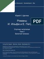 Романы И. Ильфа и Е. Петрова T. 2