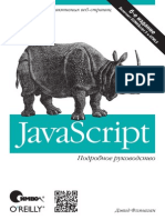 Дэвид Флэнаган - Javascript. Подробное Руководство - 2012