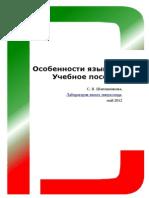 Шапошникова - Особенности Языка С