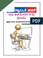 Computermalar 2014-04-14