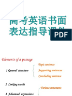 09高考英语书面表达指导课件