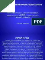 Μέθοδος Εμποδίων Και Εσωτερικές Μέθοδοι Σημείου (Παρουσίαση)
