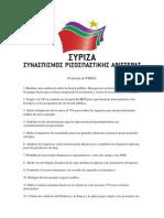 Programa Syriza