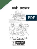 Ekadashi Mahatmya-01 - Marathi