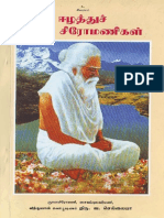 Eelaththu Siddha Sironmanikal