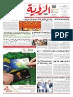 Alroya Newspaper 26-05-2014