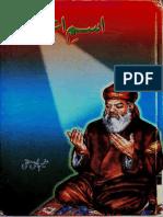 Ism E Azam & Andhi Gali by Aleem Ul Haq Haqi