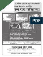 Kardalivan Panch Parikrama Mahiti Patrak Nondani Form