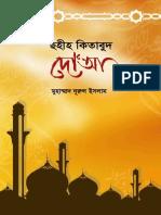 Dua Bangla Arabic