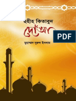 Dua Bangla Arabic