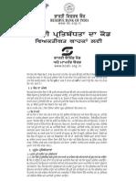 Code of Bank's Commitment to Customers-punjabi