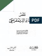 محمود الخالدي - نقض النظام الديمقراطي