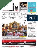 Mizzima Newspaper Vol.3 No.57 (27!5!2014) PDF