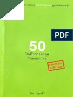 50 ไอเดียการลงทุนในตลาดหุ้นไทย