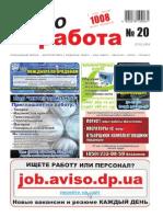 Aviso-rabota (DN) - 20 /155/