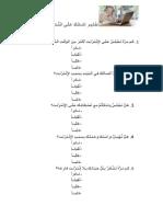 arabic texts class
