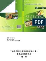 挑戰2008:國家發展重點計畫-重要成果摘要報告