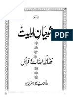 Sheikh Sadooq Shian e Ahl e Bait (a.S)