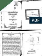 Sheikh Sadooq - Ilalul Sharaie - Volume I