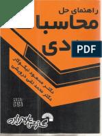 Nikookar Numerical Analysis Solution Manual
