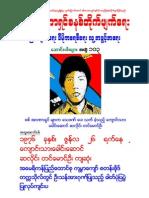 103. Polaris Burmese Library - Singapore - Collection - Volume 103