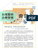 台灣藝術治療學會會訊 第十九期 201405