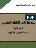 مذخل ا لى القرآن الكريم ــ محمد عابد الجابري