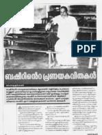 basheerinte pranyakavitha