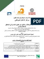 Programme Cmc Tunis Gvc Accun Yabasta Ultimo en arabe