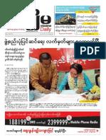 Mizzima Newspaper Vol.3 No.58 (28!5!2014) PDF