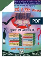 Fiqah ke Gande Masail(हिन्दी)