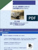 沖縄弁護士会勉強会での発表「沖縄市サッカー場問題から考える: 基地汚染問題を足もとで/から」 20140526