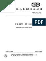 GBT13927-2008 Industrial Valve - Pressure Testing