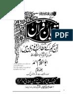 مسجد ضرار  تفسیر ترجمان القرآن  از ابوالکلام ازاد سے تفسیری حاشیہ