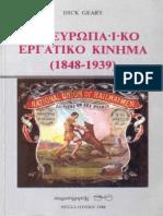 To Ευρωπαϊκό Εργατικό Κίνημα (1848-1939) του Geary, Dick