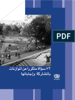 72 Frequently Asked Questions About Participatory Budgeting (Arabic Language Version)