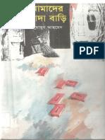 Amader Shada Bari by Humayun Ahmed
