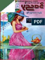 ပုညခင္-ခ်စ္လွစြာေသာအမုန္း
