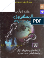 035جلال آل أحمد ـ المستنيرون