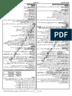 ملخص ممتاز في  المناجمنت.pdf