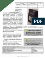 Securiprox Cp 02.01.v2